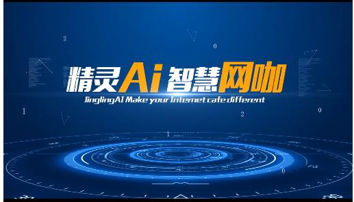 精灵AI-网吧智慧助手